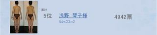 2014_TOTAL_Asano.JPG