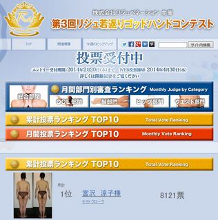 2014_TOTAL_Miyazawa.JPG