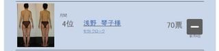 2014_asano_monthly.JPG