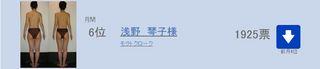 2014_m215_Asano.JPG