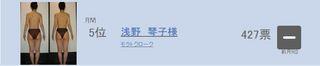 2014_m416_Asano.JPG