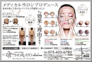 4月の広告.PNG