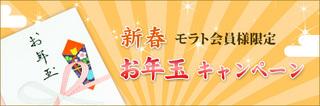 年賀状キャンペーンバナー.jpg