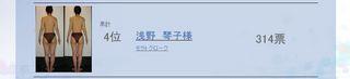 reju_20140114_asano.JPG
